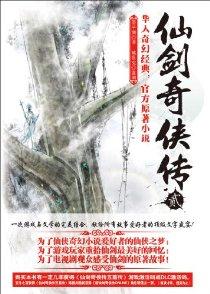 仙剑奇侠传(2)