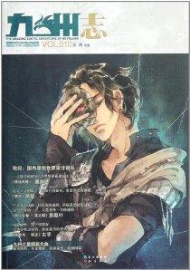 九州志(VOL•10)
