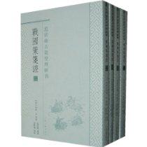 範祥雍古籍整理彙刊:戰國策箋證(套裝全4冊)