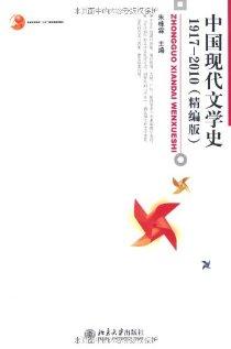 中國現代文學史1917-2010(精編版)