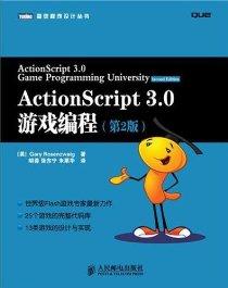 ActionScript 3.0遊戲編程(第2版)