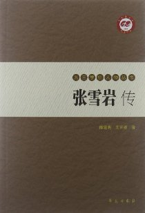九三学社人物丛书:张雪岩传