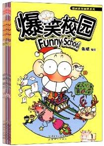 漫画世界幽默系列:爆笑校园(1-30)(套装共30册)