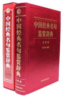 中国经典名句鉴赏辞典(大字本)