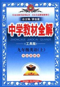 金星教育•金星教育系列丛书:中学教材全解:9年级英语上(外研版)