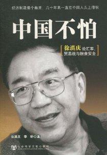 中国不怕:徐滇庆论汇率、贸易战与粮食安全