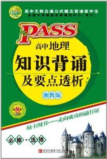 PASS•高中地理知识背诵及要点透析(湘教版)(第8次修订)
