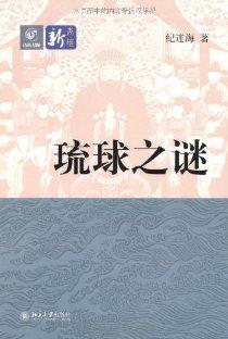 琉球之谜(附DVD光盘1张)