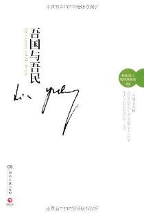 吾国与吾民(最新修订典藏版)