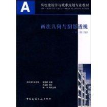 高校建筑学与城市规划专业教材•画法几何与阴影透视(上册)(第3版)(附盘+习题集)