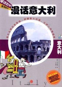 漫话世界系列丛书•漫话意大利(最新全彩版)