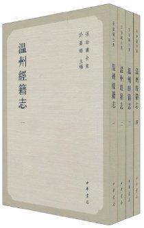 孙诒让全集:温州经籍志(繁体竖排版)(套装全4册)