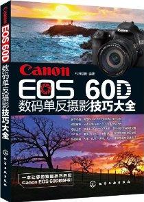 Canon EOS60D數碼單反攝影技巧大全