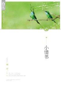 小情书(附全彩美文《夏花集》册子)
