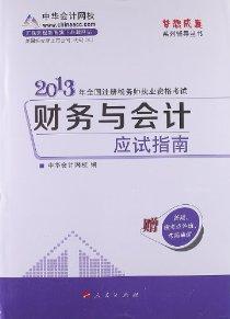 2013年注冊稅務師财務與會計應試指南