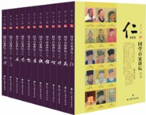 國學百家講壇•儒學(套裝共12冊)(彩色版)