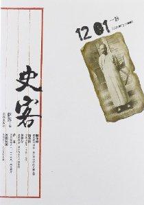 史客1201·一脉(《史客》在努力成为中国最好的历史MOOK书。萨苏主编,解玺璋、杨奎松、余世存、柴静等重磅加盟)
