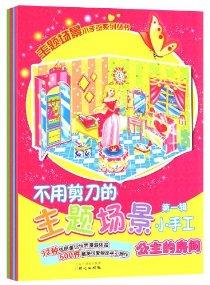 主题场景小手工系列丛书•不用剪刀的主题场景小手工(第1辑):公主的房间+奇趣街区+缤纷圣诞+可爱花店(套装共4册)