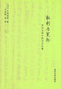 權利與冤抑:寺田浩明中國法史論集