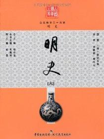 白話精華二十四史:明史(套裝共6冊)(亞馬遜網絡獨家發售)