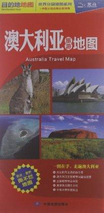 世界分國地圖系列:澳大利亞旅遊地圖(2013)(撕不爛地圖)
