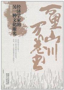 万里河山万卷书:经济学家的另一种文化眼光