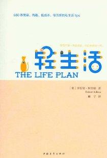 轻生活:680条简单有趣低成本零负担的私生活