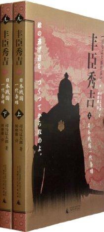 司馬遼太郎作品•豐臣秀吉:日本戰國一代枭雄(套裝共2冊)