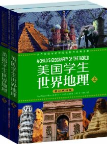 美國學生世界地理(英漢雙語版)(套裝共2冊)