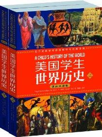 美国学生世界历史(英汉双语版)(套装共2册)