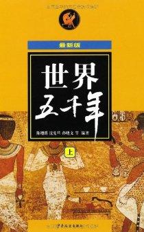 最新版世界五千年(套裝上中下冊)