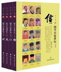 国学百家讲坛•儒学分卷1(套装共4册)