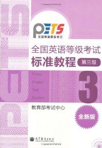 全國英語等級考試标準教程(第3級)(全新版)(附光盤1張)