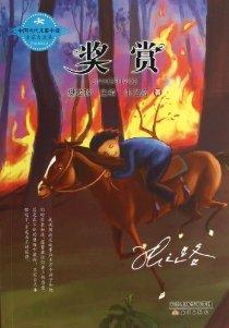 中国当代儿童小说名家自选集:奖赏