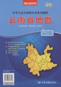 2012新版中華人民共和國分省系列地圖:雲南省地圖(袋裝折疊大全開)(大比例尺1:14萬、1068MM*749MM)