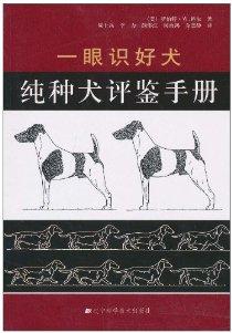 一眼識好犬:純種犬評鑒手冊