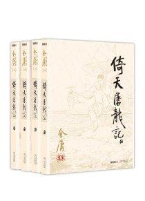 倚天屠龙记(套装共4册)(旧版)