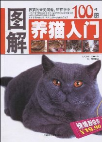 圖解養貓入門