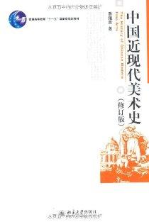 中国近现代美术史(修订史)