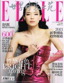 世界时装之苑ELLE(2013年3月上总257期)