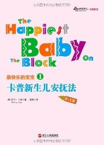 最快樂的寶寶1:卡普新生兒安撫法(0-1歲)