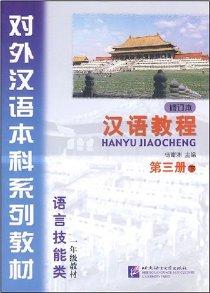 对外汉语本科系列教材•汉语教程(第3册)(下)(修订本)