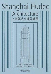 上海邬達克建築地圖