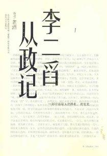 李二舀从政记