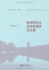 陸卓明先生經濟地理學論文集