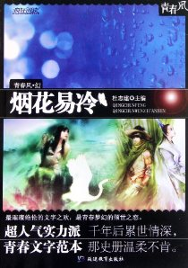 疯狂阅读•青春风幻:烟花易冷