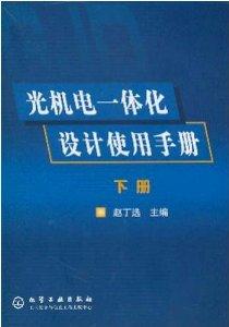 光機電一體化設計使用手冊(下)