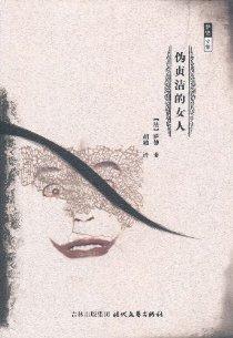 萨德文集:伪贞洁的女人