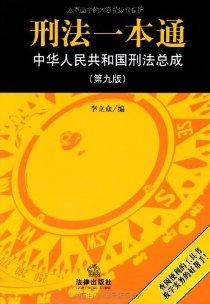 刑法一本通:中华人民共和国刑法总成(第9版)