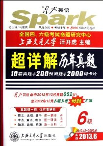 超详解历年真题(6级)2013上(附光盘1张)